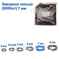 Техническая упаковка Заводное кольцо 7мм (2000шт)