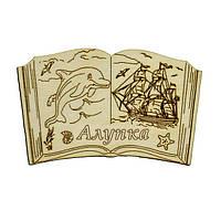 """Деревянный сувенир - магнит Алупка """"Раскрытая книга: Дельфин и парусник"""""""
