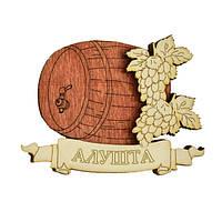 """Деревянный магнит Алушта """"Деревянная бочка с виноградом"""""""