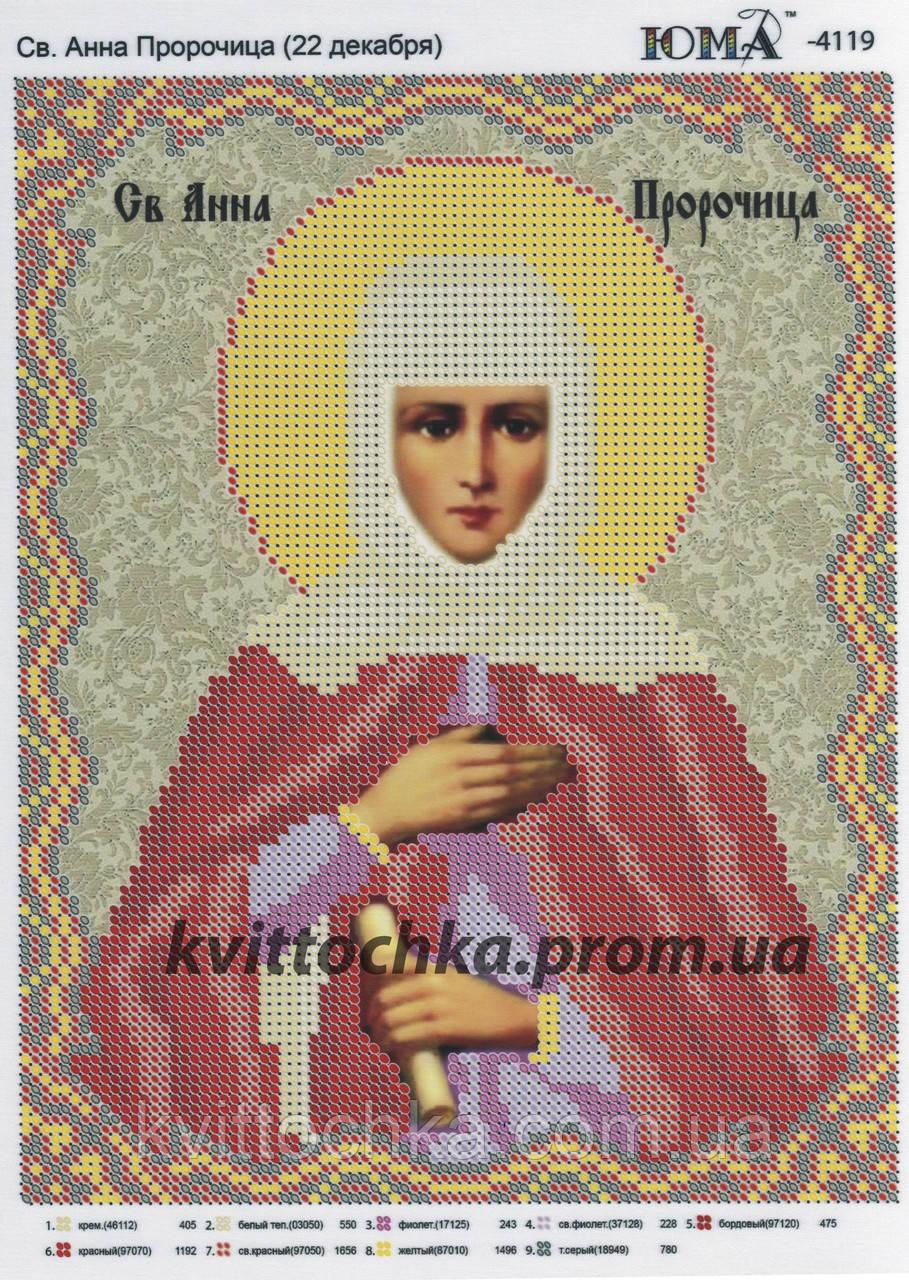 """Схема для вышивания бисером """"Св. Анна Пророчица"""""""