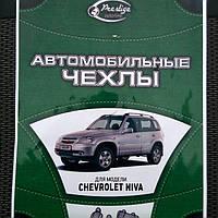Автомобильные чехлы на сидения Chevrolet Niva (Шевроле Нива)