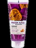 Пилинг для тела (Маракуйя и Коричневый сахар) - Fresh Juice Passion Fruit & Brown Sugar