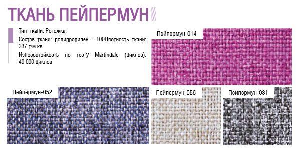 Обивочный материал Ткань Пейпермун