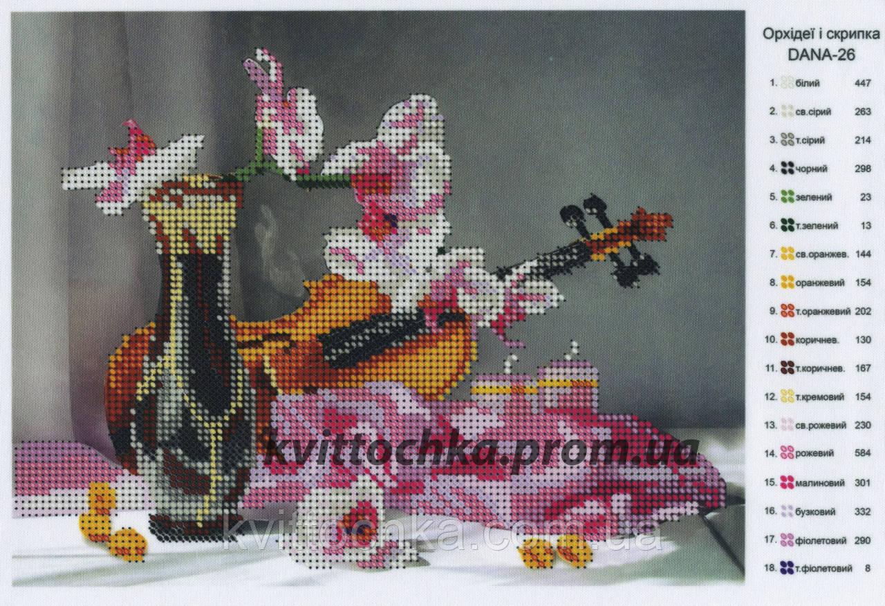 """Схема для вышивания бисером """"Орхидеи и скрипка"""""""