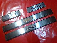 Накладки на пороги для KIA RIO 3 2011+