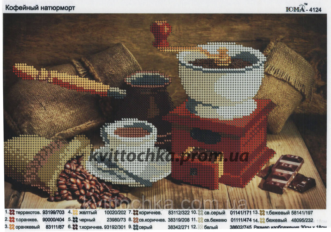 """Схема для вышивания бисером """"Кофейный натюрморт"""""""