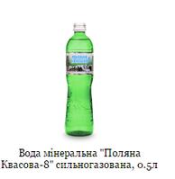 Поляна квасова мінеральна 0,5л