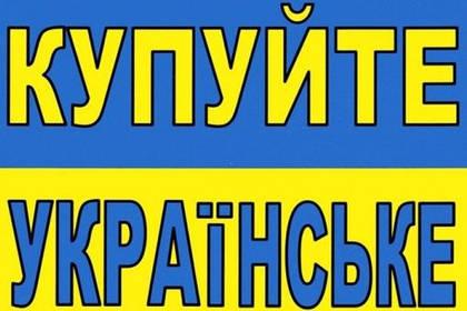 Купуйте українське