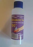 Жидкость для снятия гель-лака 100 мл