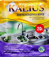 Биопрепарат для разложения жиров KALIUS 20 г