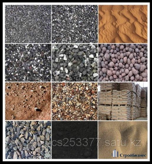 Доставка сыпучих материалов по Харькову от мешка до самосвала - гранитный отсев, щебень, песок, шлак, уголь, керамзит, глина, мытый песок, цемент, бутовый камень, дорожный щебень, битый бетон, строительный песок горный, чернозем для озеленения.