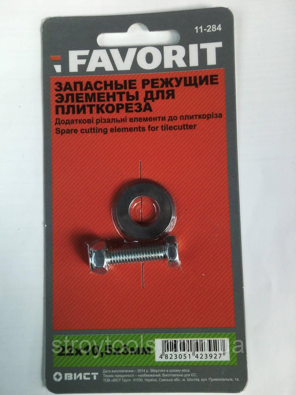 Дополнительные режущие элементы,ролик для  плиткореза, 22x10,5 x3 мм, Favorit (11-284)Киев.