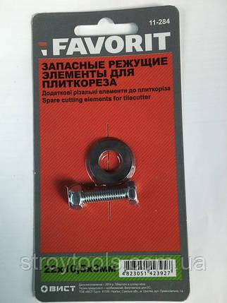 Дополнительные режущие элементы,ролик для  плиткореза, 22x10,5 x3 мм, Favorit (11-284)Киев., фото 2
