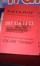 Каталог деталей и сборочных единиц комбайна СК-5М Нива