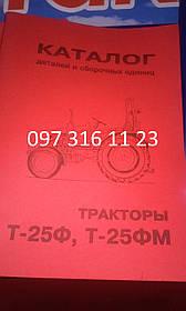 Каталог деталей и сборочных единиц Т-25