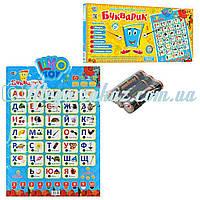 Интерактивный обучающий плакат Букварик на украинском языке: буквы, цифры, цвета, скороговорки