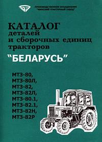 Каталог деталей и сборочных единиц МТЗ