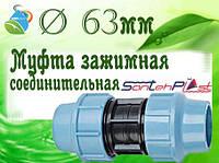 Муфта зажимная (соединительная) Ø63 мм