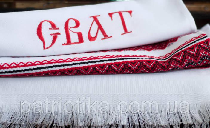 Свадебный рушник | Весільний рушник Сват 2,4 м, фото 2