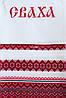 Свадебный рушник | Весільний рушник Сваха 2,4 м