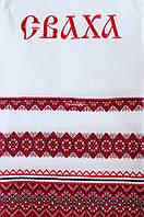 Свадебный рушник | Весільний рушник Сваха 2,4 м, фото 1