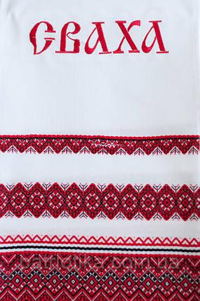 Свадебный рушник | Весільний рушник Сваха 2,4 м, фото 2