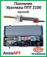 Паяльник для ппр Уралмаш ППТ 2100 (круглый)