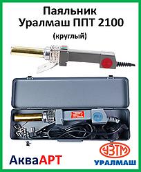 Паяльник для ппр Уралмаш ППТ 2100 (круглий)