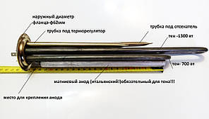 Тэн для бойлера Thermex,2000w (1300+700Вт) нержавеющий
