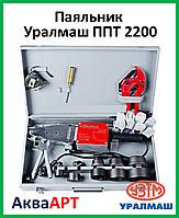 Паяльник для ппр Уралмаш ППТ 2200