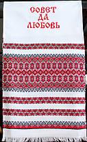 Свадебный рушник   Весільний рушник Совет да любовь 1,9 м, фото 2