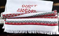 Свадебный рушник | Весільний рушник Совет да любовь 1,9 м, фото 1