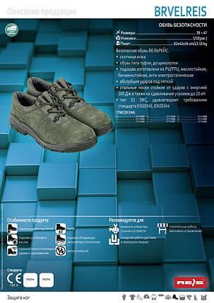 Захисні чоботи (спецвзуття) BRVELREIS, фото 2