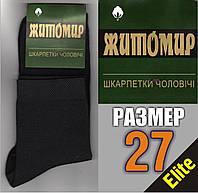 Носки мужские однотонно-чёрные демисезонные Житомир Elite Украина, 27р. НМД-0585