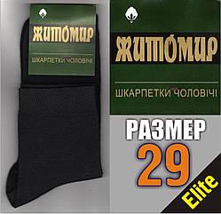 Однотонно-чёрные мужские носки демисезонные Житомир Elite Украина, 29р. НМД-0583