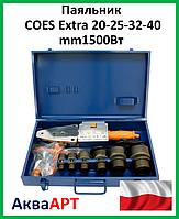 Паяльник для ппр COES Extra 20-25-32-40 mm. (ПОЛЬША 1500Вт)