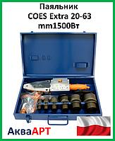 Паяльник для ппр COES Extra 20-63 mm. (ПОЛЬША 1500Вт)