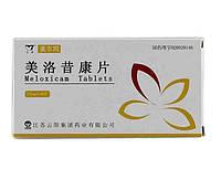 Капсулы Мелоксикам - 10х7,5г обладает противовоспалительным, анальгетическим и антипиретическим эффектом.