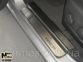 Накладки на пороги Chevrolet Epica (шевроле эпика) (2006-   ) НатаНико, 4шт. Premium