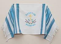 Вышитый рушник на Пасху с голубым узором | Вишитий рушник на Пасху із блакитним візерунком