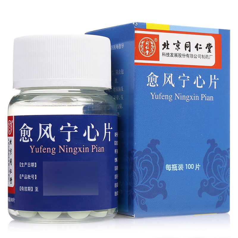 Препарат Юйфэн Нинсинь Пянь Yufeng Ning Xin Pian для улучшения кровообращения мозга0.28g*100шт