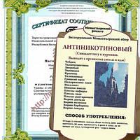 Монастырский чай (Антиникотин) для желающих бросить курить (Большая упаковка 200грамм)