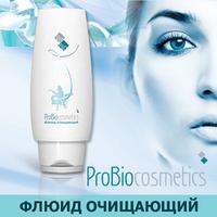 Флюид очищающий (ProBio)