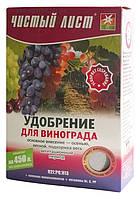 Чистый лист кристаллическое удобрение для винограда (300 гр)