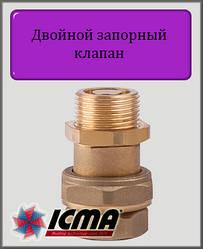"""Подвійний запірний клапан ICMA 3/4"""""""