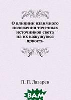 П.П. Лазарев О влиянии взаимного положения точечных источников света на их кажущуюся яркость