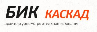 """ООО  """"БИК Каскад Плюс"""""""