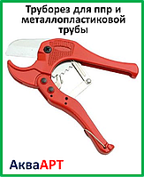 Труборезы для ппр и металлопластиковой трубы СТАНДАРТ 0-32 мм