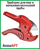 Труборезы для ппр и металлопластиковой трубы СТАНДАРТ 0-40 мм