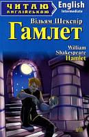 Гамлет/ Hamlet. Шекспір Вільям